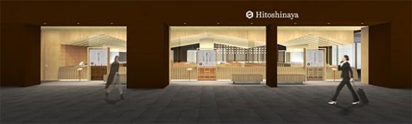 Hitoshinaya_facade