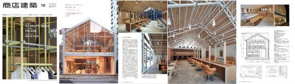 2014_12_商店建築_forNews2