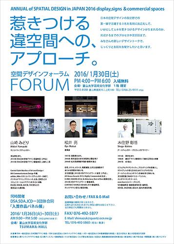 2015_designforum