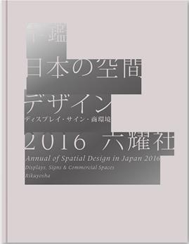 年間日本の空間デザイン2016表紙